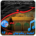 گنجینه رینگتون محرم ۹۴