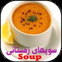 سوپهای زمستانی