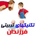 تکنیکهای تربیت فرزندان