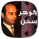 Gohareh Sokhan