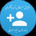 ممبرگیر کانال و گروه تلگرام +آموزش