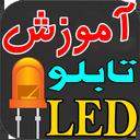 میلیونر شوید با ساخت تابلو LED