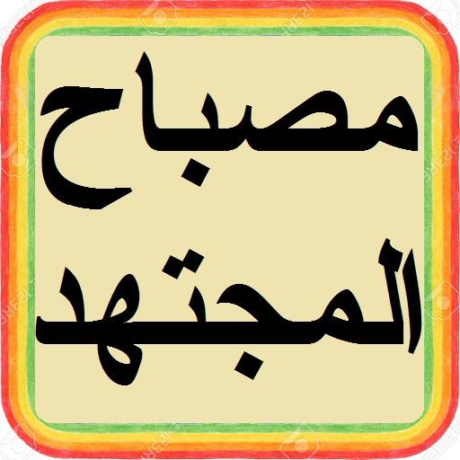 مصباح المتهجد(کتاب کامل)