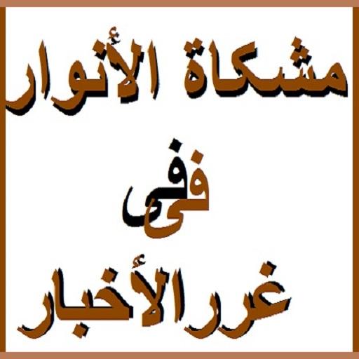 مشکاة الأنوار فی غررالأخبار(طبرسی)
