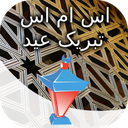 Eid Mubarak SMS & Wishes