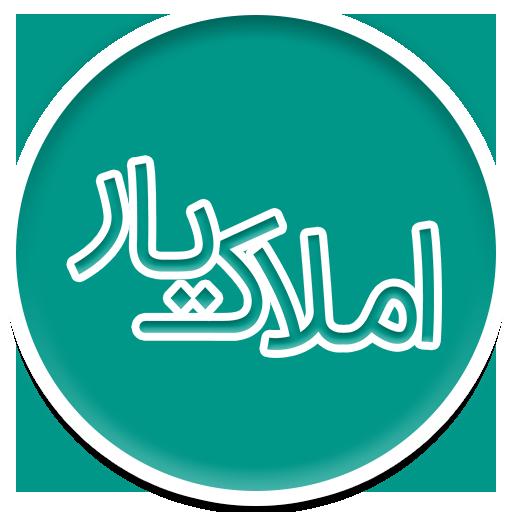 املاک یار for Android - Download | Cafe Bazaar