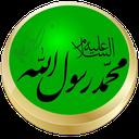 محمد رسول الله.فضائل+زندگینامه