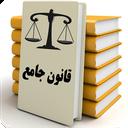 قانون جامع-نسخه طلایی