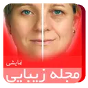 مجله زیبایی(پوست و مو ) نمایشی