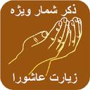 صلوات شمار+زیارت عاشورا - نسخه ویژه