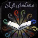 معما های قرآنی