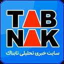 تابناک (نسخه غیررسمی)