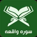 قرآن دلنشین بخوان - سوره واقعه