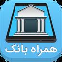 mobile bank - همراه بانک