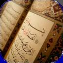 آموختن از قرآن