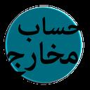 Hsabdarmkharj