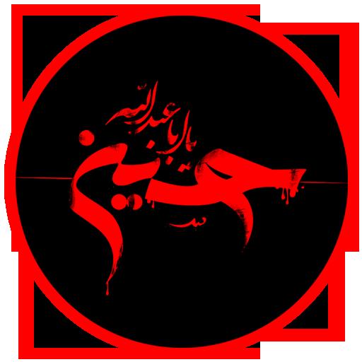 محرم ۹۶