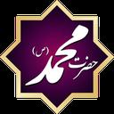 من عاشق محمد(صل الله علیه واله)هستم
