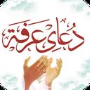 دعای عرفه صوتی