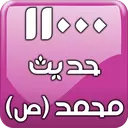 11000 حدیث حضرت محمد (ص)