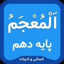 واژه نامه عربی دهم(انسانی و ادبیات)