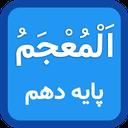 واژه نامه عربی دهم