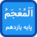 Arabic dictionary Eleventh