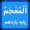 واژه نامه عربی یازدهم