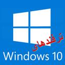 ترفندهای ویندوز10