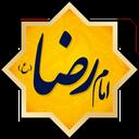 داستان هایی از امام رضا(ع)(کرامات)