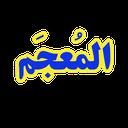 mojam arabi8