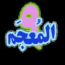 mojam arabi9