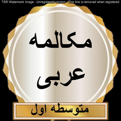 مکالمه عربی(متوسطه اول)