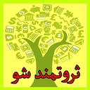 درخت ثروت