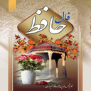 فال حضرت حافظ