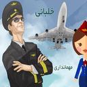 خلبانی و مهمانداری