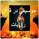 موسیقی در قرآن وروایات