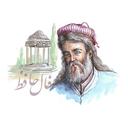 فال حافظ (حافظ شیرازی)