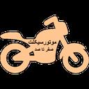 موتورسیکلت صفر تا صد