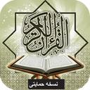 قرآن مبین (نسخه حمایتی)