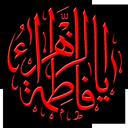 40 Hadith Fatemi