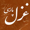 غزل پارسی