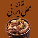غذا های محلی ایران