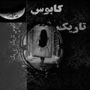 رمان عاشقانه کابوس در تاریکی