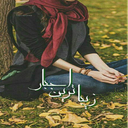 رمان بسیار زیبای زیباترین اجبار