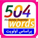 حرفه ایی ترین 504 با تلفظ انسانی