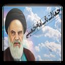 جملات ناب امام خمینی