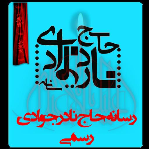 رسانه حاج نادر جوادی|رسمی