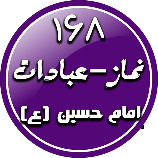 168 نماز-عبادت امام حسین(ع)