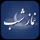 نماز شب کامل با آموزش و احکام